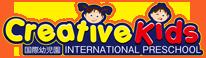 川崎市認定保育園 インターナショナルスクール Creative Kids INTERNATIONAL PRESCHOOL